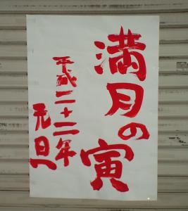 mangetu_tora
