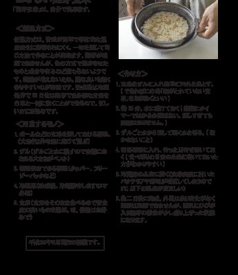 発芽玄米の作り方