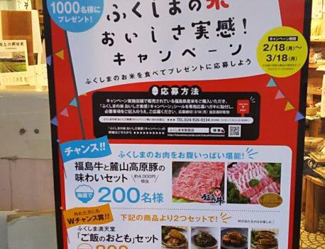 ふくしまの米おいしさ実感!